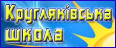 Кругляківська загальноосвітня школа І-ІІІ ступенів Куп'янського району Харківської області